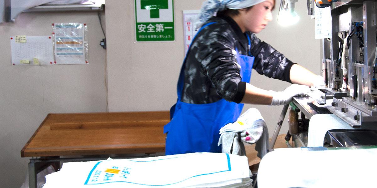 タオルの縫製