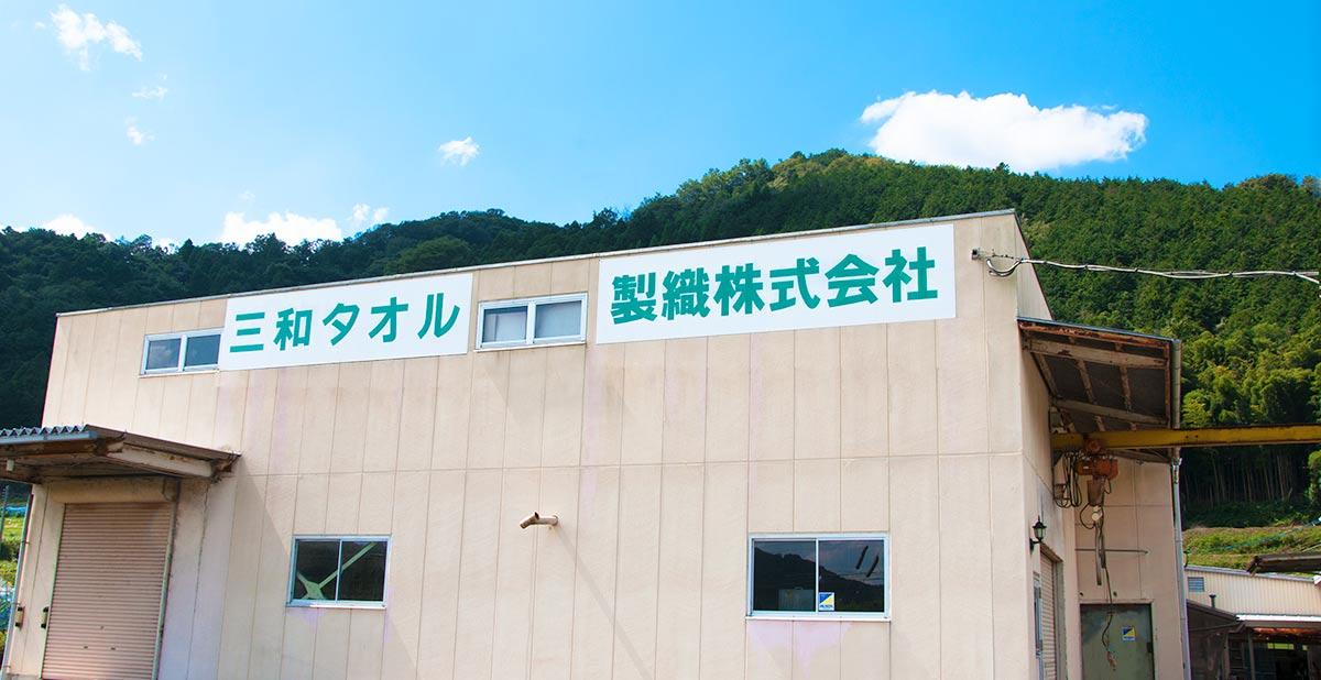 タオル工場 三和タオル製織
