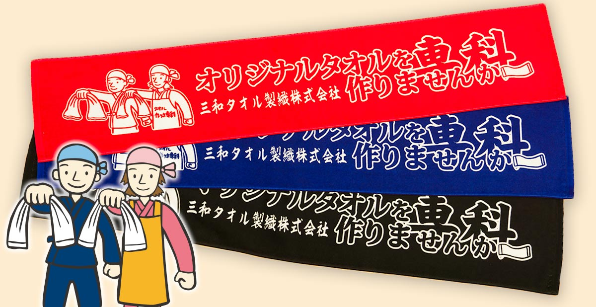 オリジナルタオル製作 三和タオル