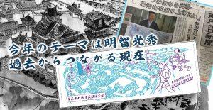 福知山市民駅伝タオルデザイン2020