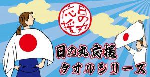 日の丸応援タオル 日本応援