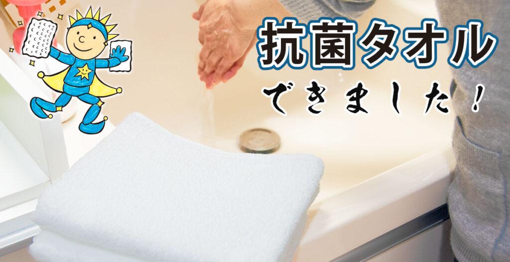 抗菌タオルの販売