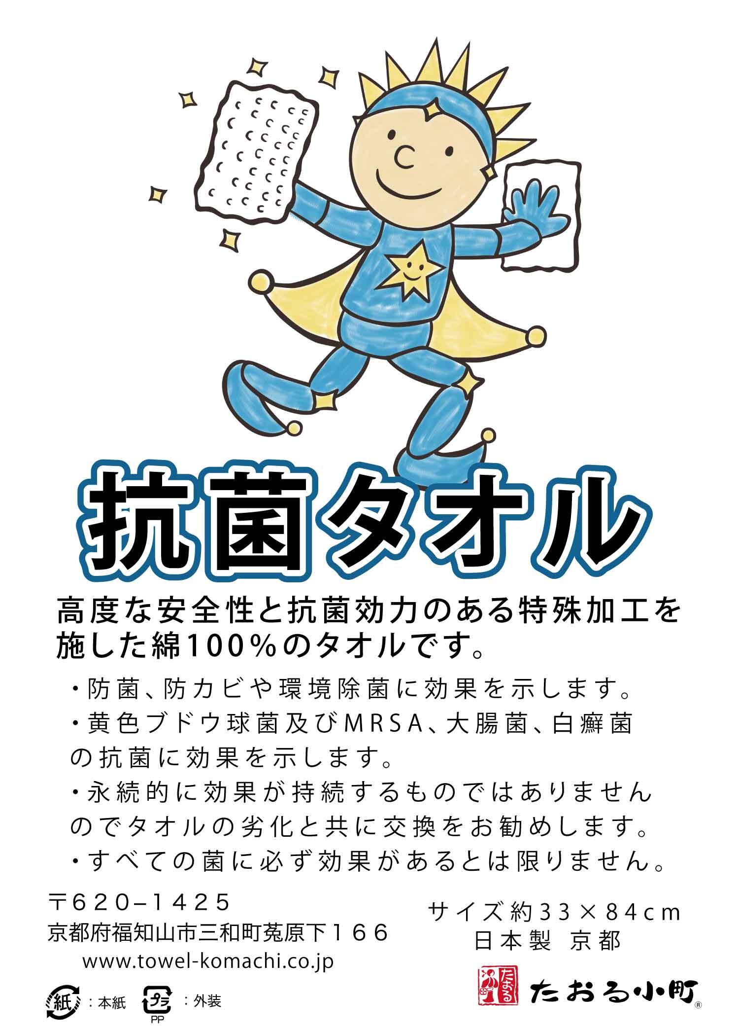 抗菌加工タオル
