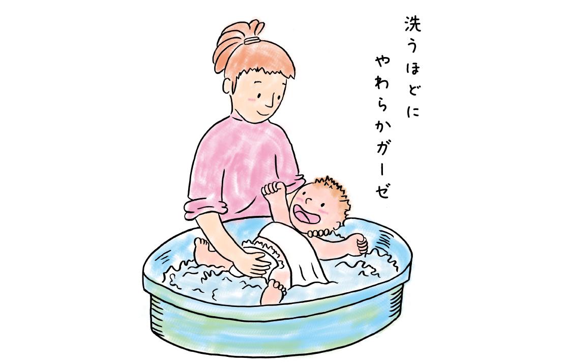 沐浴用ダブルガーゼ