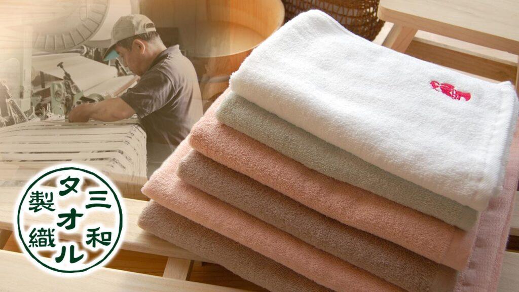 三和タオル製織 タオル製造会社