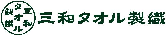 三和タオル製織株式会社