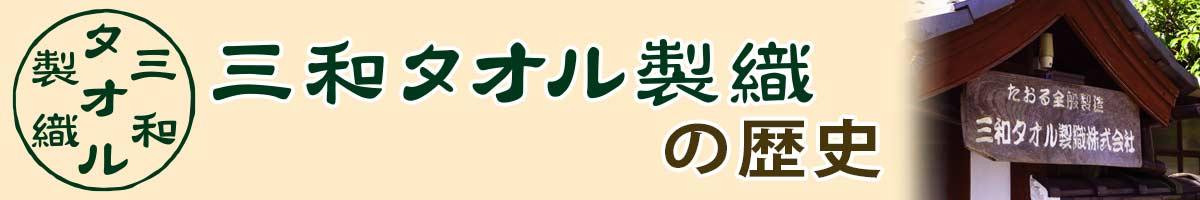 三和タオルの歴史