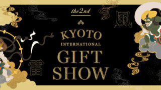 京都ギフトショー